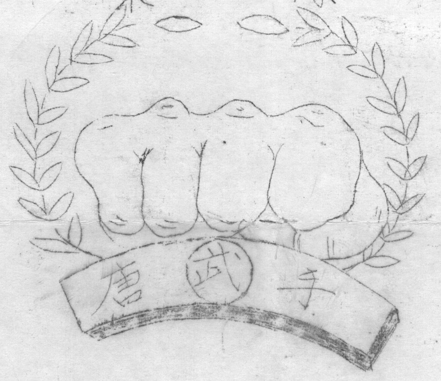 Hand Drawn 1959 Moo Duk Kwan Fist Logo